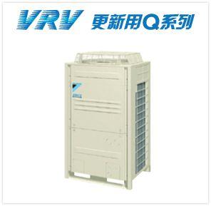 VRV 更新用Q系列